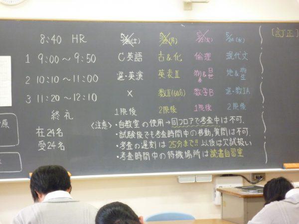 『高校・中間考査最終日』