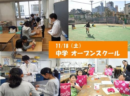 11/18 中学オープンスクール
